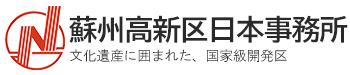 蘇(苏)州高新区日本事務所