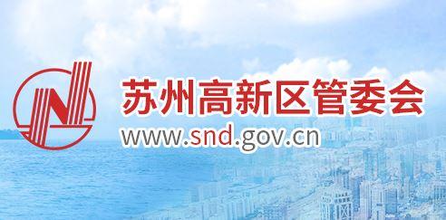 蘇州高新区管理委員会