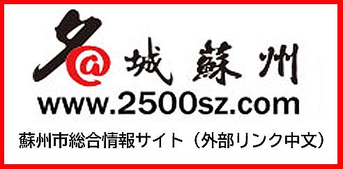 名城蘇州・蘇州市総合情報サイト