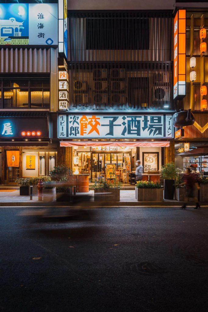 蘇州高新区淮海街 中心部 次郎餃子酒場