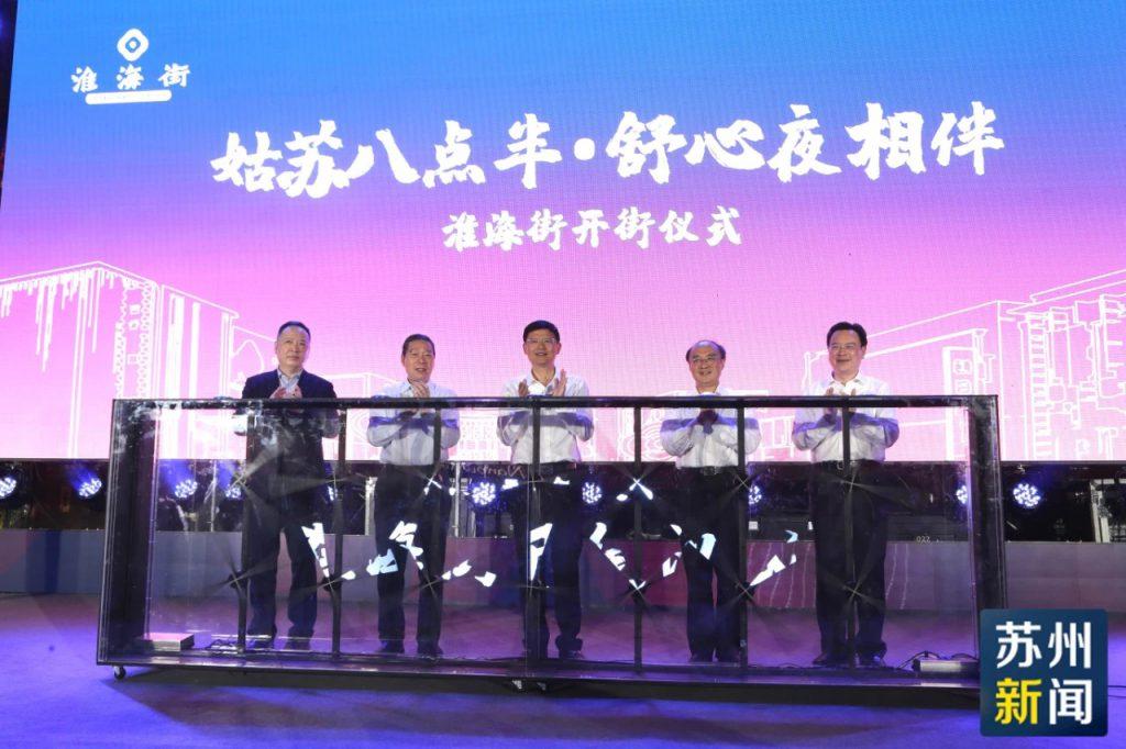 蘇州高新区淮海街 開業式典