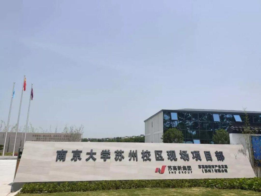 南京大学蘇州キャンパス 建設予定地