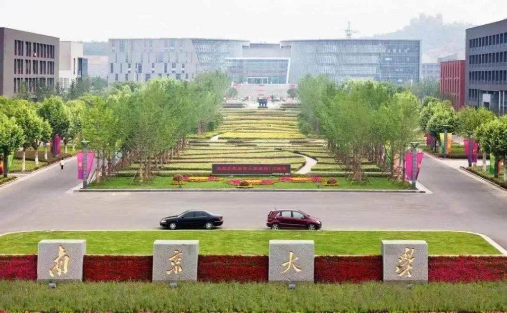 南京大学 本校