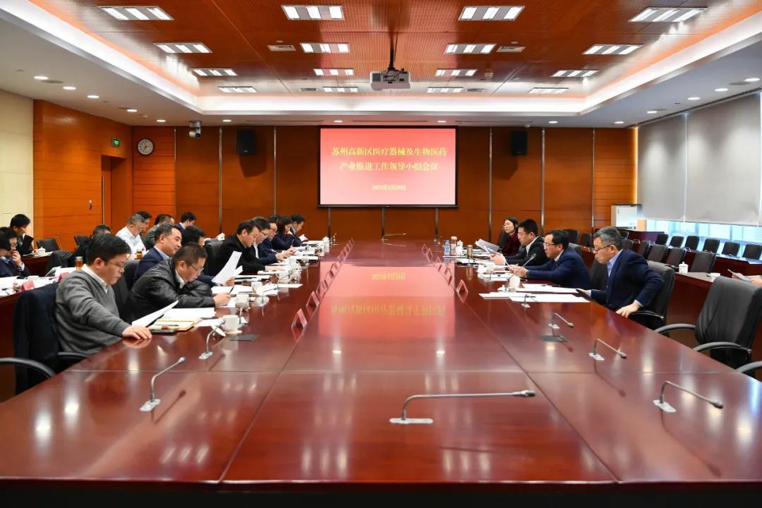 蘇州高新区医療機器及びバイオ医薬産業振興事業関係者会議