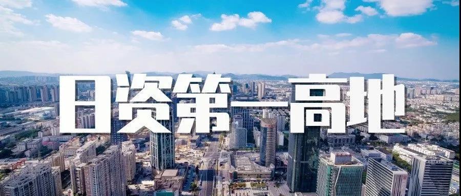 蘇州高新区 日系企業集積地
