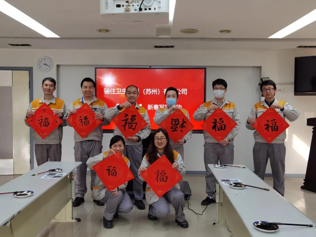 「福」字書きを体験した驪住衛生潔具(蘇州)有限公司の従業員のみなさん