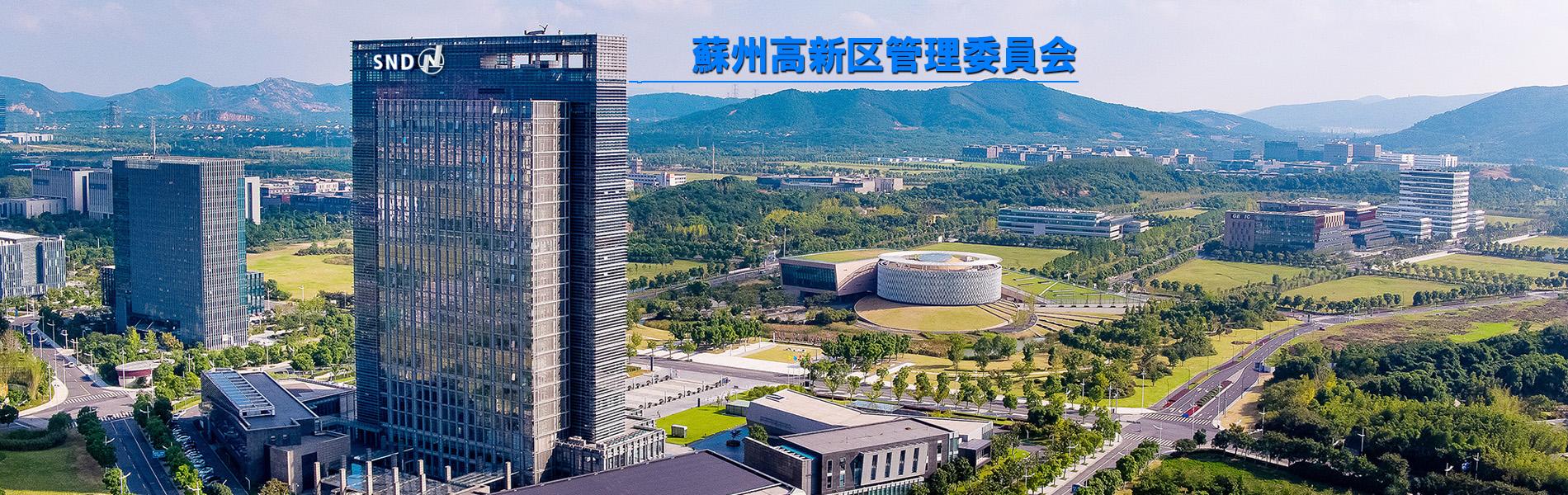 蘇州国家ハイテク産業開発区