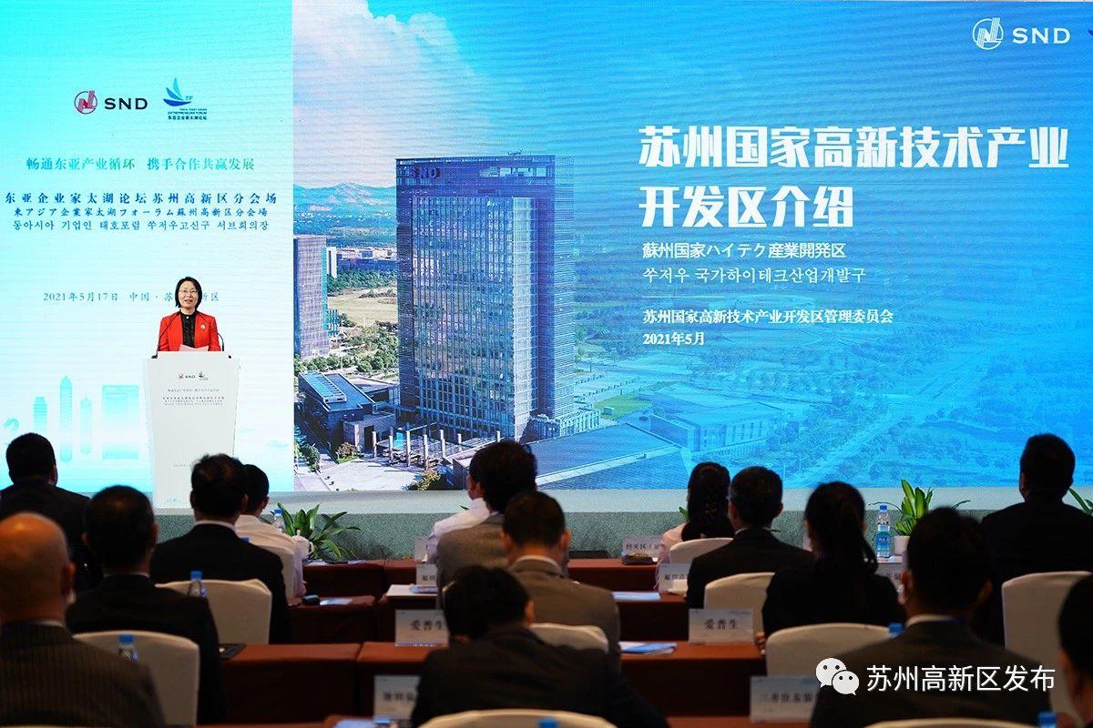 2021 江蘇省 東アジア企業家太湖フォーラム  主任 虞美華